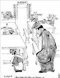 方成70年漫画从艺路:《武大郎开店》引轰动