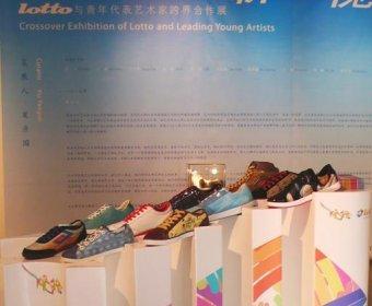 """乐途Lotto艺术跨界项目""""798・拾""""获得本年度""""最成功设计奖"""""""
