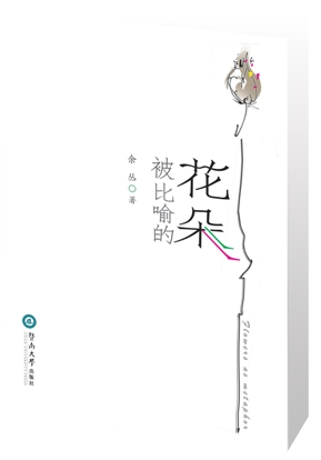 余丛诗集《被比喻的花朵》出版