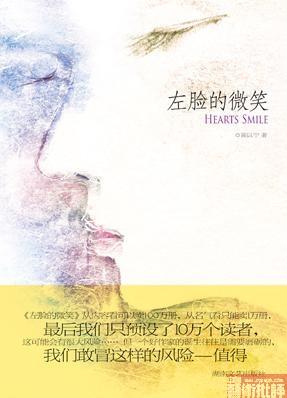 湖南新晋才女简以宁的《左脸的微笑》出版