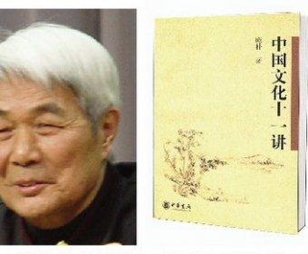 探寻中国文化的个性:评庞朴《中国文化十一讲》