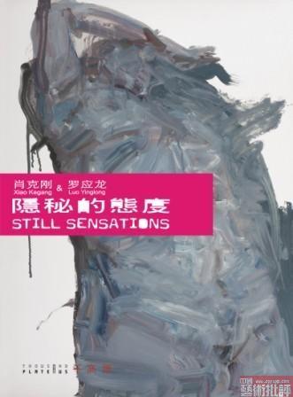隐秘的态度:肖克刚罗应龙作品展