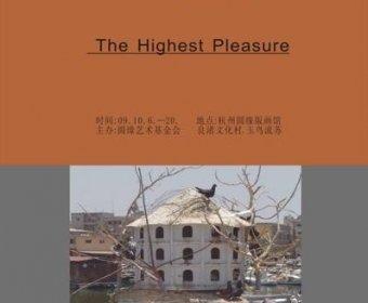 蔡天新摄影展在杭州举办