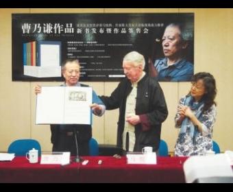 作家曹乃谦获马悦然力挺 作品已被翻译到海外