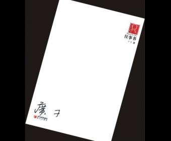 广子诗集《往事书》