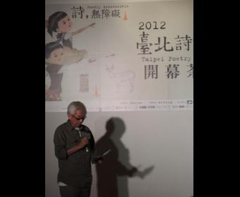"""台北诗歌节,""""诗,无障碍""""展出"""