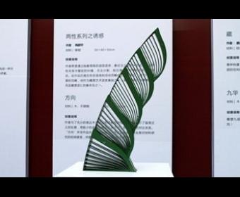 第十八届中国雕塑论坛暨首届中国当代抽象雕塑展亮相古城西安