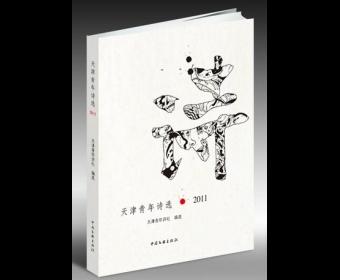 2011天津青年诗选出版