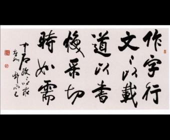 欧阳中石:思考汉字与书法命运的人