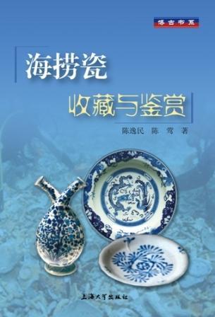《海捞瓷收藏与鉴赏》出版