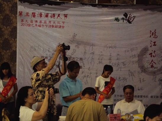 第三届漳浦诗人节暨鸿江诗会在福建漳浦佛昙隆重举行图片