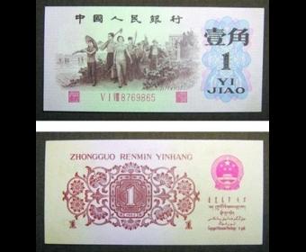 人民币收藏:铆牢第三版