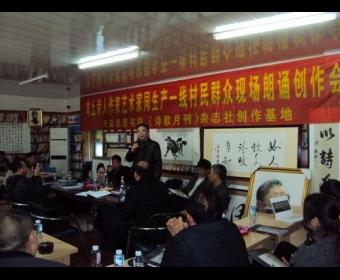 新死亡诗派成员同村民群众诗歌朗诵暨现场书画创作会
