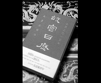 《故宫日历》走红:老版身价翻三十倍