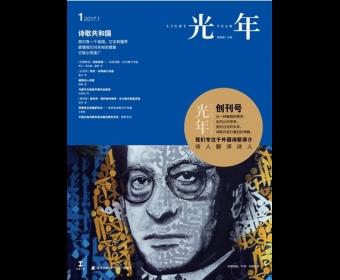 《光年》创刊:一本诗歌翻译杂志会改变什么?