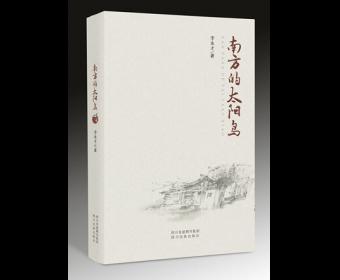 李永才新诗集《南方的太阳鸟》出版