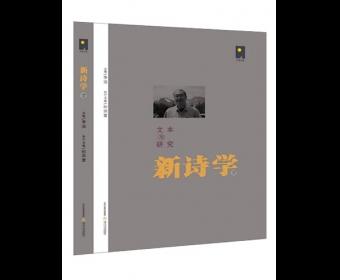 《新诗学》第一辑出版