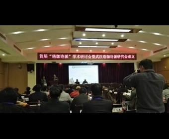"""首届""""珞珈诗派""""学术研讨会暨珞珈诗派研究会在汉举行"""
