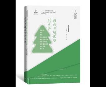 王家新随笔集《教我灵魂歌唱的大师》出版