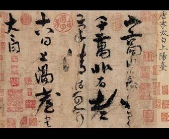 李白唯一书迹现身故宫武英殿