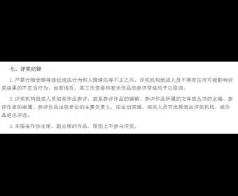 四川文学奖曝黑幕,主任给副主任评奖