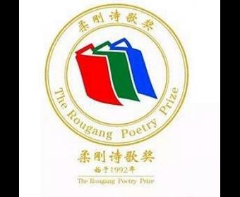 柔刚诗歌奖:真是为了评出好诗歌吗?