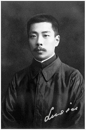 青年鲁迅 约摄于1912年