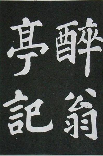 苏轼 醉翁亭记 局部